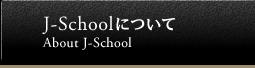 J‐Schoolについて