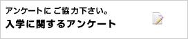 J-school 入試に関するアンケート