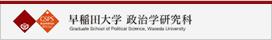 早稲田大学政治学研究科