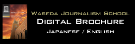 1Waseda Journalism School Digital Brochure *Please click here