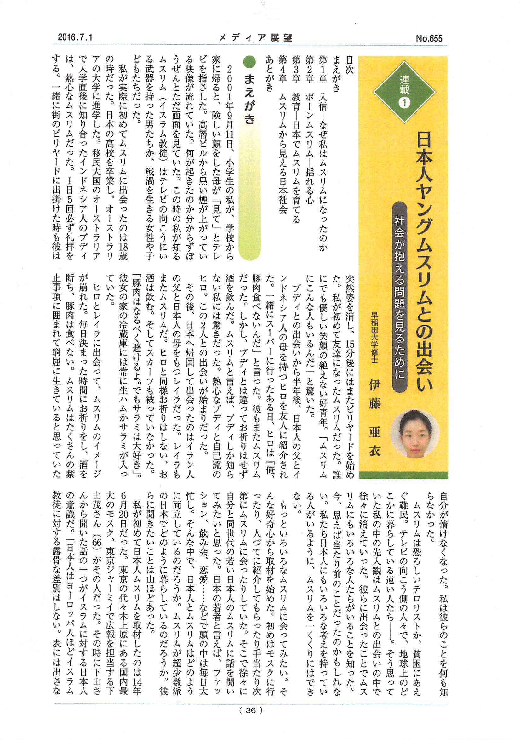 ジャーナリズム大学院の修士作品 ルポ「日本人ヤングムスリムとの出会い」が、月刊『メディア展望』2016年7月号から連載されることになりました