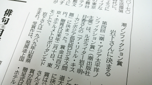 2016年12月17日『東京新聞』夕刊