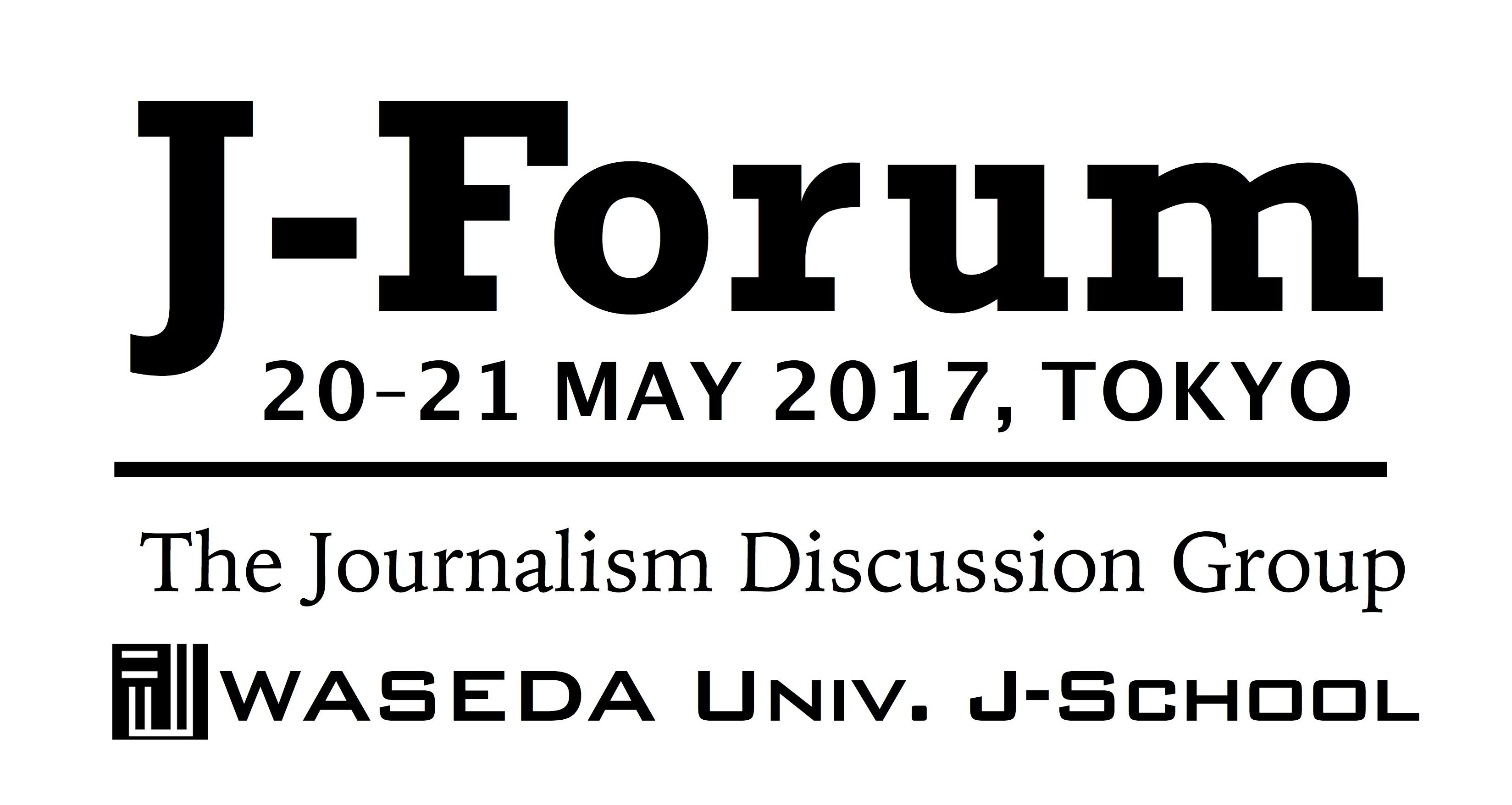 報道実務家フォーラム拡大版を5/20-21に開催   グローバル調査報道ネットワーク(GIJN)が後援(終了しました)