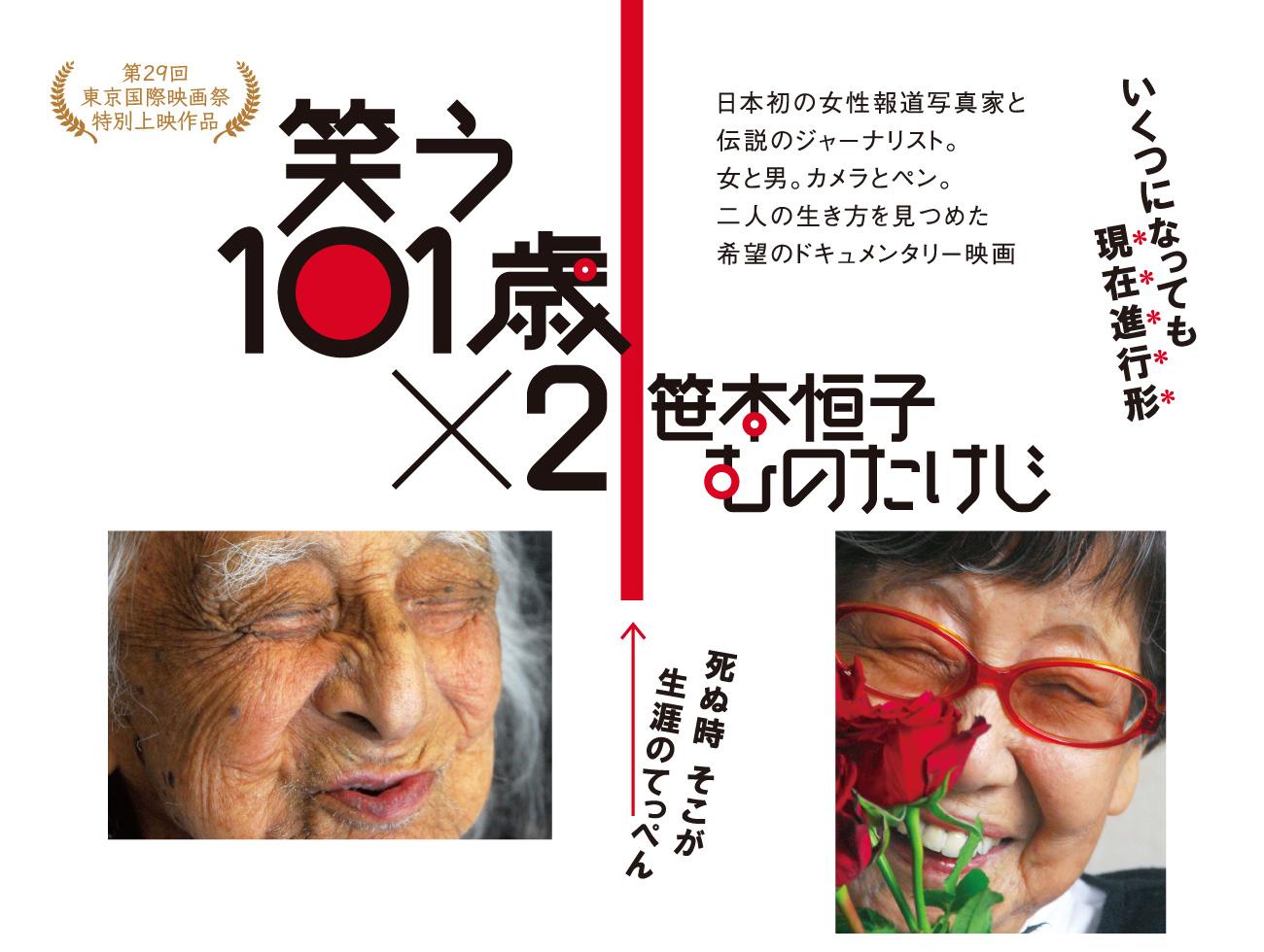 講演会と上演会『笑う101歳×2 笹本恒子 むのたけじ』を5月31日(水)に早稲田大学大隈小講堂で開催(終了しました)