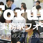 記者・編集者のスキル・知識を高める報道実務家フォーラム[拡大版]2018を4月27日(金)~29日(日)、早稲田大学国際会議場で開催します【要申し込み】