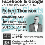 "【2018/5/17】Upcoming Special Lecture by News Corp. CEO Mr. Robert Thomson for Waseda students ""Media Giant Vs Facebook & Google"""