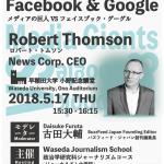 【2018年5月17日開催】ニューズ・コープCEO ロバート・トムソン氏早稲田生向け特別講演会「メディアの巨人 Vs フェイスブック・グーグル」