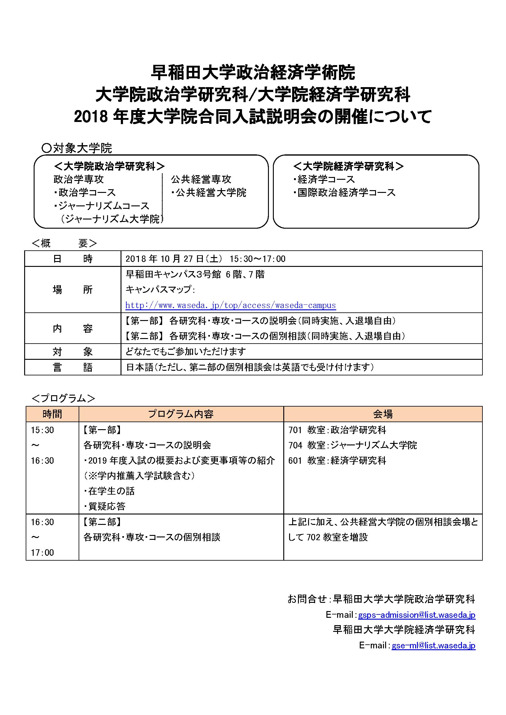 早稲田大学ジャーナリズム大学院(政治学研究科ジャーナリズムコース)の入試説明会を2018年10月27日(土)15時30分から開催します