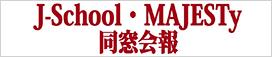 早稲田大学 J-School・MAJESTy同窓会報