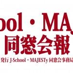 J-School・MAJESTy同窓生・教員が活動の様子などを寄稿 同窓会報をウェブで公開しました